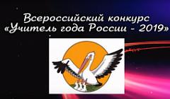 "Ермакова Марина Николаевна - ""Учитель года-2019"""