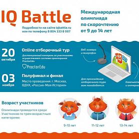 Международная олимпиада по скорочтению  «IQ BATTLE» для детей в возрасте от 9 до 14 лет.