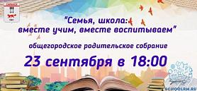 Общегородское родительское собрание «Семья, школа: вместе учим, вместе воспитываем».