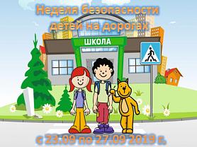 Неделя безопасности детей на дорогах