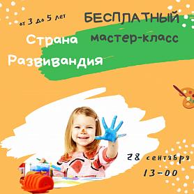 Студия иностранных языков «Изумрудный город» приглашает на БЕСПЛАТНЫЙ мастер-класс «Страна РАЗВИВАНДИЯ»