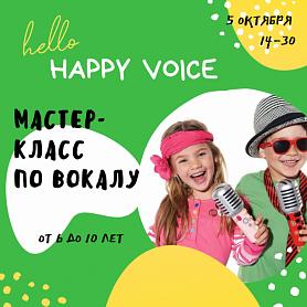 """Бесплатный мастер-класс по вокалу """"HAPPY VOICE"""""""