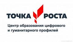 """Открытие центра цифрового и гуманитарного профилей """"Точка Роста""""."""