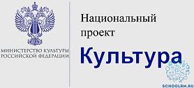 """Национальный проект """"КУЛЬТУРА"""" в Республике Мордовия"""
