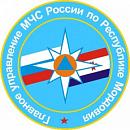 Главное управление МЧС России по Республике Мордовия