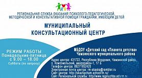 Региональная служба оказания психолого - педагогической, методической и консультативной помощи гражданам, имеющим детей