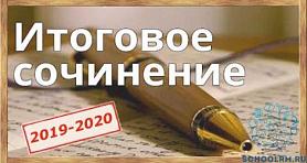 Информация о сроках и местах регистрации для участия в итоговом сочинении в Республике Мордовия