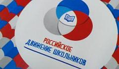 Фестиваль РДШ - 2019