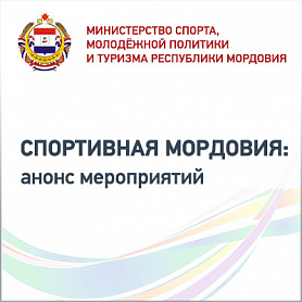 Спортивная Мордовия в ноябре: анонс мероприятий