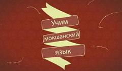 Учим мокшанский язык. Урок 1