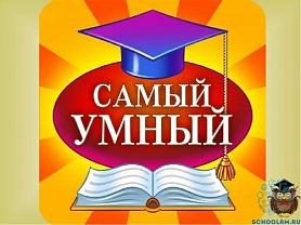 """Олимпиада """"Самый умный первоклассник"""""""