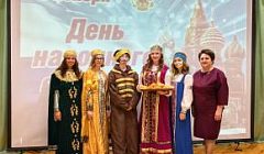 Отмечаем День народного единства