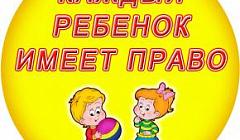 """Валеева А.К. """"Путешествие в сказочную страну детства"""""""