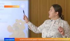 Всероссийский дебют учителя эрзянского языка из Мордовии