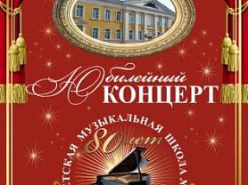К 80-летию Детской музыкальной школы №1 Юбилейный концерт