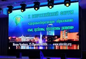 Итоги X Всероссийского конкурса «Учитель здоровья России – 2019».