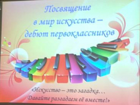 Праздник Первоклассника-2019