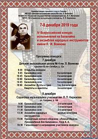 Добро пожаловать на IV Всероссийский конкурс исполнителей на балалайке и ансамблей народных инструментов имени Л.И. Воинова!