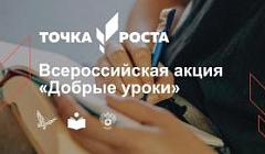 """Всероссийская акция """"Добрые уроки"""""""