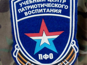Учебный центр патриотического воспитания Приволжского федерального округа «Гвардеец»