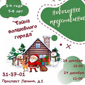 Тайна_волшебного_города или незабываемое Новогоднее представление для малышей и дошколят!