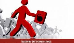 Бдительный гражданин - главный борец с терроризмом!