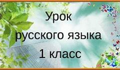 """Урок русского языка в 1 классе на тему: """"Буквы е,ё,ю,я и их функции в словах"""""""