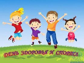 5 января 2020 года  приглашаем на Семейный день здоровья