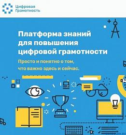 Просто и понятно о том,  что важно здесь и сейчас. Платформа знаний для повышения цифровой грамотности.
