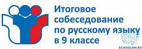 Итоговое собеседование по русскому языку для учащихся 9 классов