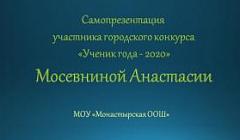 """Самопрезентация участника конкурса """"Ученик года - 2020"""" Мосевниной Анастасии"""