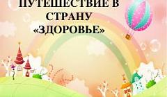 """Фрагмент ОД """"Путешествие в страну здоровья"""" / Воспитателя Чуракиной А. А / """"Детский сад №125 комбинированного вида"""""""
