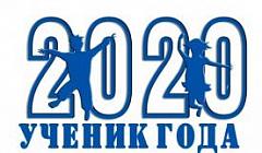 Ученик года - 2020 (награждение)