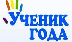 """Муниципальный конкурс """"УЧЕНИК ГОДА-2020"""""""