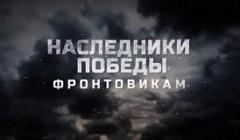 """Акция """"Наследники Победы фронтовикам"""" Санников Алим"""