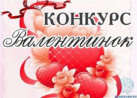 Конкурс Валентинок