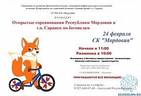 Открытые соревнования Республики Мордовия и г.о. Саранск по беговелам
