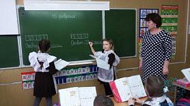 Урок математики в 1 классе «Связь между суммой и слагаемыми»