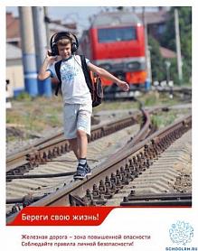 ПРАВИЛА  поведения на объектах железнодорожного транспорта и ответственность за их нарушение
