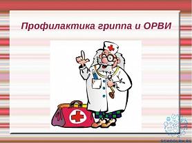 Рекомендации по профилактике ОРВИ и гриппа в детских общеобразовательных организациях