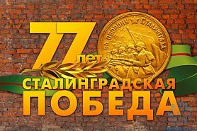 В рамках Года памяти и славы в школьном музее Боевой славы им.П.И.Ботина прошли мероприятия, посвященные 77-летию победы под Сталинградом.