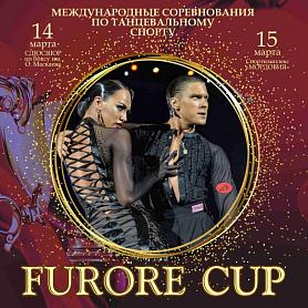 Международные соревнования по танцевальному спорту «FURORE CUP»