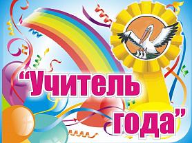 """Муниципальный конкурс """"Учитель года - 2020"""""""