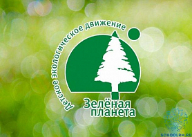 Республиканской этап  XVIII Всероссийского детского экологического форума «Зелёная планета 2020»