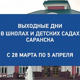 Выходные дни в школах и детских садах Саранска с 28 марта по 5 апреля