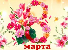 8 марта праздник, все поздравляют мам!