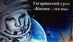 """Гагаринский урок """"Космос -это мы"""""""