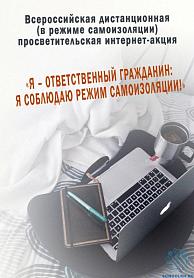 Интернет-акция