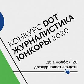 «Ростелеком.Лицей» приглашает начинающих интернет-журналистов принять участие в конкурсе «Юнкоры-2020»
