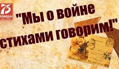 """Конкурс чтецов """"Мы о войне стихами говорим!"""" Филиппова Анастасия 5 класс"""
